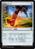 【JPN/A25】速足のブーツ/Swiftfoot Boots