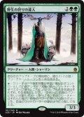 【JPN/A25】野生の狩りの達人/Master of the Wild Hunt