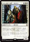 【JPN/A25】キイェルドーの王、ダリアン/Darien, King of Kjeldor
