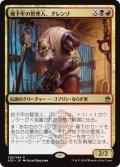 【JPN/A25】地下牢の管理人、グレンゾ/Grenzo, Dungeon Warden