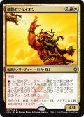 【JPN/A25】豪腕のブライオン/Brion Stoutarm
