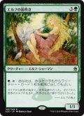 【JPN/A25】エルフの笛吹き/Elvish Piper