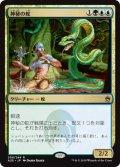 【JPN/A25】神秘の蛇/Mystic Snake