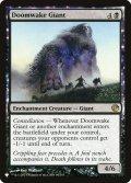 【ENG/The List】破滅喚起の巨人/Doomwake Giant