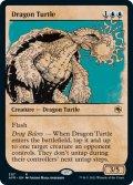 【ENG/AFR-BF】竜亀/Dragon Turtle 『R』 [青]