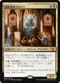 【JPN/C15】幽霊議員カルロフ/Karlov of the Ghost Council