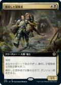【JPN/AFR-BF/Foil★】勝利した冒険者/Triumphant Adventurer 『R』 [マルチ]