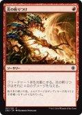 【JPN/CN2】炎の斬りつけ/Flame Slash