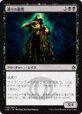 【JPN/A25/FOIL★】通りの悪霊/Street Wraith