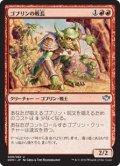 【JPN/SvC】ゴブリンの戦長/Goblin Warchief
