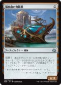 【JPN/AER】領事府の弩級艦/Consulate Dreadnought