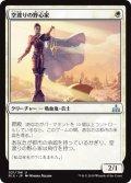 【JPN/RIX】空渡りの野心家/Skymarcher Aspirant