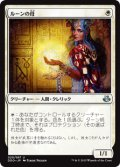【JPN/EvK】ルーンの母/Mother of Runes