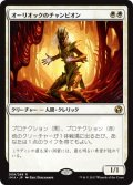 【JPN/IMA】オーリオックのチャンピオン/Auriok Champion
