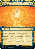 【JPN/STA/FOIL★】対抗呪文/Counterspell (エッチング)
