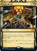 【JPN/STA/Foil★】悪魔の教示者/Demonic Tutor (エッチング)