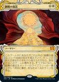 【JPN/STA/Foil★】副陽の接近/Approach of the Second Sun (エッチング)