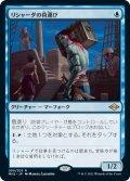 【JPN/MH2】リシャーダの荷運び/Rishadan Dockhand