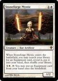 【ENG/WWK】石鍛冶の神秘家/Stoneforge Mystic