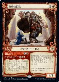 【JPN/ELD-BF】砕骨の巨人/Bonecrusher Giant 『R』 [赤]