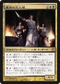 【JPN/THS】運命の三人組/Triad of Fates