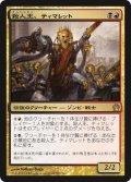 【JPN/THS】殺人王、ティマレット/Tymaret, the Murder King