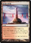 【JPN/THS】凱旋の神殿/Temple of Triumph