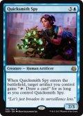 【ENG/AER】速製職人のスパイ/Quicksmith Spy 『R』[青]