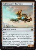 【ENG/AER/FOIL★】霊気圏の収集艇/Aethersphere Harvester 『R』[茶]