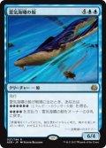 【JPN/AER/FOIL★】霊気海嘯の鯨/Aethertide Whale 『R』[青]