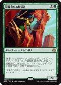 【JPN/AER】緑輪地区の解放者/Greenwheel Liberator 『R』[緑]