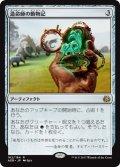 【JPN/AER】造命師の動物記/Lifecrafter's Bestiary 『R』[茶]