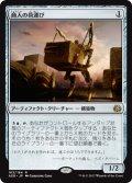 【JPN/AER】商人の荷運び/Merchant's Dockhand 『R』[茶]