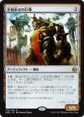 【JPN/AER】平和歩きの巨像/Peacewalker Colossus 『R』[茶]