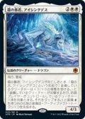 【JPN/AFR】霜の暴君、アイシングデス/Icingdeath, Frost Tyrant 『R』 [白]