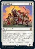 【JPN/AFR】忠実な軍用犬/Loyal Warhound 『R』 [白]