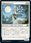 【JPN/AFR】月恵みのクレリック/Moon-Blessed Cleric 『U』 [白]