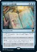 【JPN/AFR】ウィザードの呪文書/Wizard's Spellbook 『R』 [青]