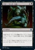 【JPN/AFR】パワー・ワード・キル/Power Word Kill 『U』 [黒]