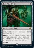 【JPN/AFR】ヴォーパル・ソード/Vorpal Sword 『R』 [黒]