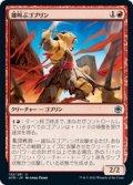 【JPN/AFR】雄叫ぶゴブリン/Battle Cry Goblin 『U』 [赤]