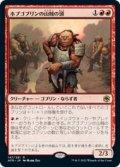 【JPN/AFR】ホブゴブリンの山賊の頭/Hobgoblin Bandit Lord 『R』 [赤]