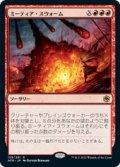 【JPN/AFR】ミーティア・スウォーム/Meteor Swarm 『R』 [赤]