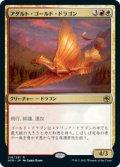 【JPN/AFR】アダルト・ゴールド・ドラゴン/Adult Gold Dragon 『R』 [マルチ]