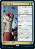 【JPN/AFR/Foil★】モンク・クラス/Monk Class 『R』 [マルチ]