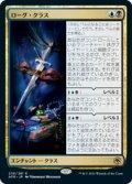 【JPN/AFR/Foil★】ローグ・クラス/Rogue Class 『R』 [マルチ]