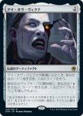 【JPN/AFR/Foil★】アイ・オヴ・ヴェクナ/Eye of Vecna 『R』 [茶]