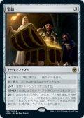 【JPN/AFR/Foil★】宝箱/Treasure Chest 『R』 [茶]