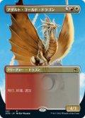 【JPN/AFR-BF】アダルト・ゴールド・ドラゴン/Adult Gold Dragon 『R』 [マルチ]
