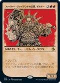 【JPN/AFR-BF】ファイヤー・ジャイアントの公爵、ザルトー/Zalto, Fire Giant Duke 『R』 [赤]